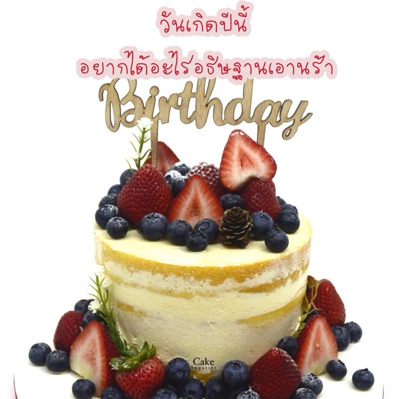 เค้กอวยพรวันเกิด 24