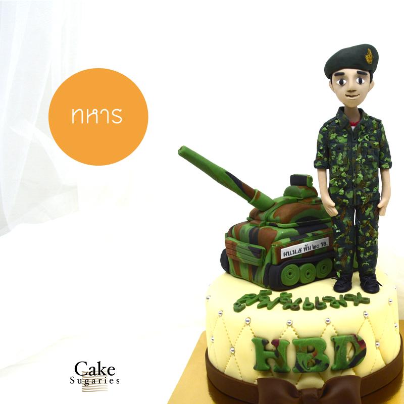 เค้กทหาร
