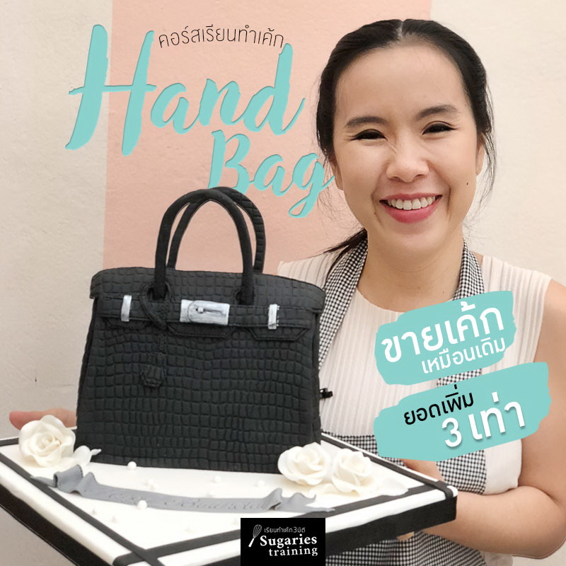 handbag cake tutorial 02