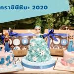 เค้กเอลซ่า 2020