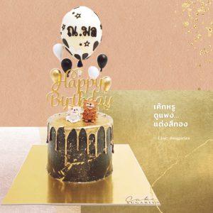 เค้กสีทอง 05
