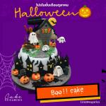 Halloween cake 03