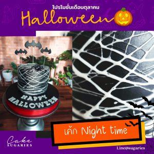 Halloween cake 04