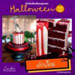 Halloween cake 05