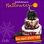 One eye ghost cake