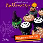 Halloween cake 09