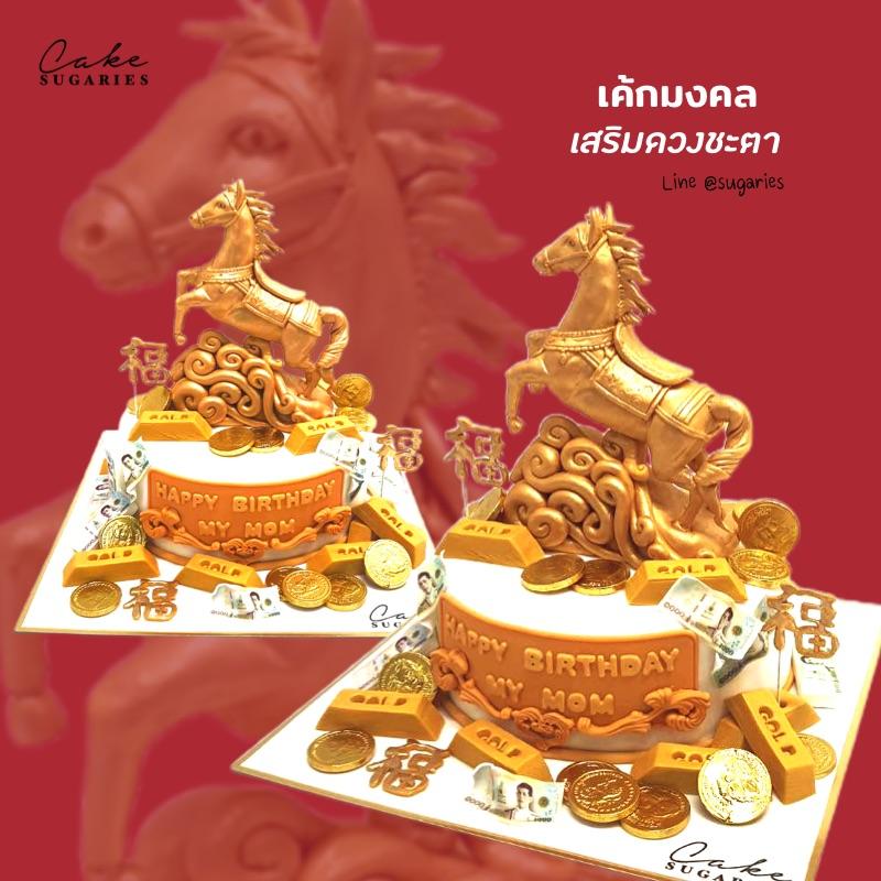 เค้กม้าทอง