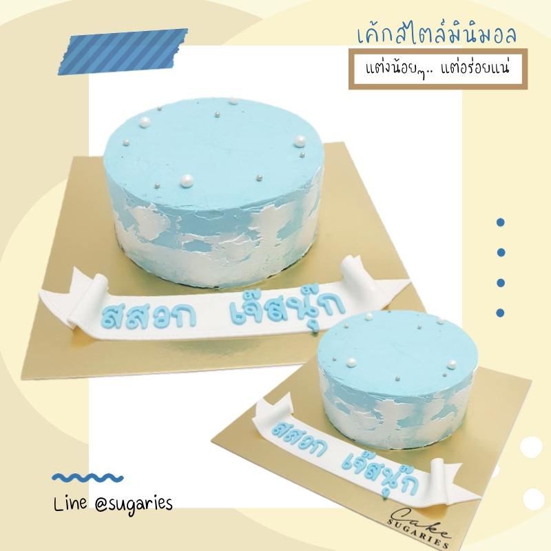 Minimal cake 04