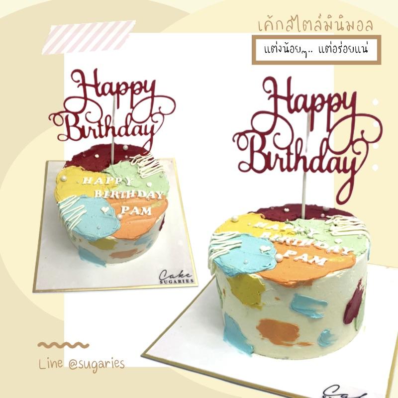 Minimal cake 06