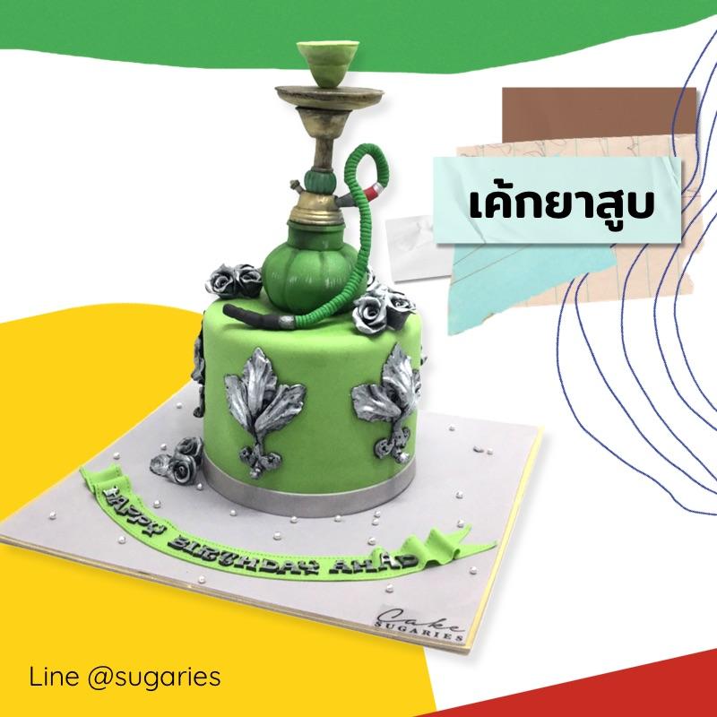 Hooka cake